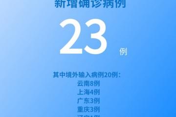 国家卫健委7月5日新增新冠肺炎确诊病例23例其中本土病例3例