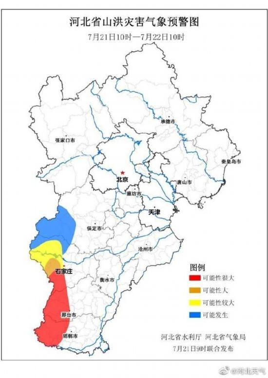 河北暴雨地质灾害与山洪灾害三预警齐发